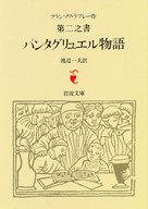 <<政治・経済・社会>> ラブレー 第二之書 パンダグリュエル物語 文庫赤 502-2 / 渡辺一夫
