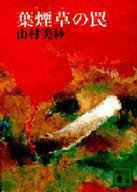 <<国内ミステリー>> 葉煙草の罠 / 山村美紗