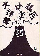 <<日本文学>> 乱調文学大辞典 / 筒井康隆