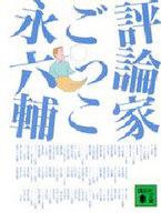 <<日本文学>> 評論家ごっこ / 永六輔