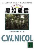 <<海外文学>> C・Wニコルの黒姫通信 / C・W・ニコル