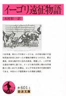 <<政治・経済・社会>> イーゴリ遠征物語 / 木村彰一