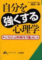 <<趣味・雑学>> 自分を強くする心理学 / 島田一男