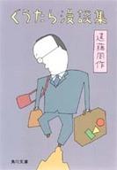<<日本文学>> ぐうたら漫談集 / 遠藤周作