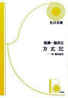 <<日本文学>> 方丈記 付 現代語訳 / 簗瀬一雄