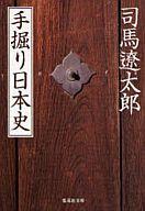 <<日本文学>> 手掘り日本史 / 司馬遼太郎