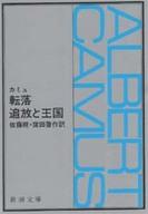 <<海外文学>> 転落・追放と王国 / カミュ/佐藤朔/窪田啓作