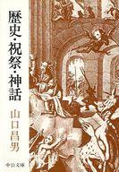 <<日本文学>> 歴史・祝祭・神話 / 山口昌男