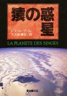 <<海外文学>> 猿の惑星  / ピエール・ブール/大久保輝臣
