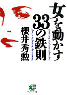 <<趣味・雑学>> 女を動かす33の鉄則 / 櫻井秀勲