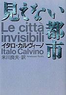 <<日本文学>> 見えない都市 / イタロ・カルヴィーノ