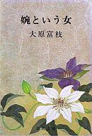<<日本文学>> 婉という女 / 大原富枝