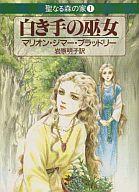 <<海外文学>> 白き手の巫女-聖なる森の家1 / マリオン・ジマー・ブラッドリー