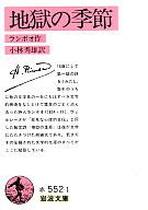 <<海外文学>> 地獄の季節 / ランボオ