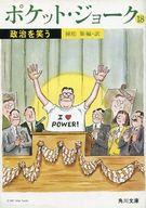 <<海外文学>> ポケット・ジョーク 18 政治を笑う 文庫赤427-18 / 植松黎