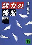 <<日本文学>> 活力の構造 開発篇  / 柳田邦男