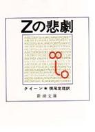 <<海外文学>> Zの悲劇 / クイーン/横尾定理