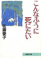<<日本文学>> こんなふうに死にたい / 佐藤愛子