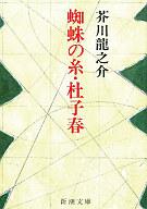 <<日本文学>> 蜘蛛の糸・杜氏春 / 芥川龍之介