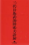 <<日本文学>> 三代目魚武濱田成夫語録 / 三代目魚武濱田成夫
