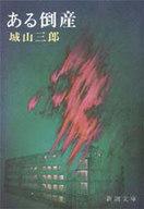 <<日本文学>> ある倒産