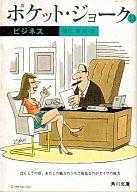 <<海外文学>> ポケット・ジョーク13 ビジネス / 植松黎
