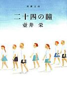 <<日本文学>> 二十四の瞳 / 壺井栄