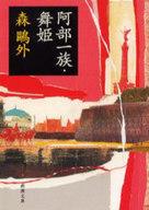 <<日本文学>> 阿部一族・舞姫 / 森鴎外