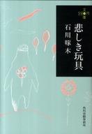<<日本文学>> 悲しき玩具 280円文庫 / 石川啄木
