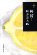 <<日本文学>> 檸檬 280円文庫 / 梶井基次郎