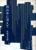 <<日本文学>> 雨の中に消えて / 石坂洋次郎