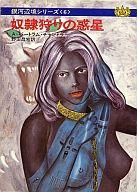 <<海外文学>> 銀河辺境シリーズ(6) 奴隷狩りの惑星 / A/バートラム・チャンドラー