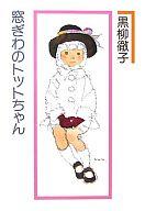 <<日本文学>> 窓際のトットちゃん / 黒柳徹子