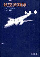 <<海外文学>> 航空救難隊 / ジョン・ボール