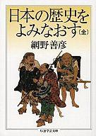 <<政治・経済・社会>> 日本の歴史をよみなおす(全) / 網野義彦