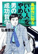 <<趣味・雑学>> 「いい人」をやめる男の成功哲学 / 弘兼憲史