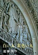 <<日本文学>> 白い人・黄色い人 / 遠藤周作
