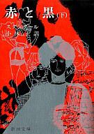 <<海外文学>> 赤と黒(下) / スタンダール