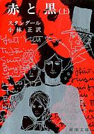 <<海外文学>> 赤と黒(上) / スタンダール
