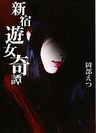 <<日本文学>> 新宿遊女奇譚 / 岡部えつ