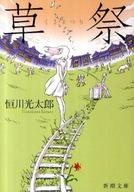<<日本文学>> 草祭 / 恒川光太郎