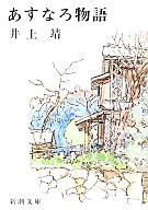 <<日本文学>> あすなろ物語 / 井上靖