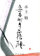 <<日本文学>> 五番町夕霧楼 / 水上勉