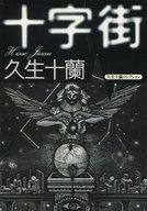 <<日本文学>> 十字街 久生十蘭コレクション / 久生十蘭