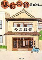 <<日本文学>> 駅前旅館 / 井伏鱒二