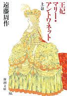 <<日本文学>> 王妃 マリー・アントワネット(上) / 遠藤周作