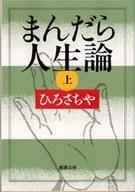 <<日本文学>> まんだら人生論 上 / ひろさちや