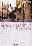 <<日本文学>> 猫のように自由-Libero come un gatto イタリア猫物語 / 池田匡克