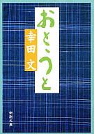 <<日本文学>> おとうと / 幸田文