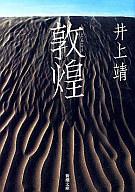 <<日本文学>> 敦煌 / 井上靖